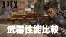 Apex Legends: 各武器の性能が丸裸のダメージチャート公開、最強武器はどれだ