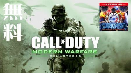 PS Plus:2019年3月の提供コンテンツ一部先行公開、『コールオブ デューティモダン・ウォーフェアリマスタード』 や『地球防衛軍4.1』がフリープレイに!