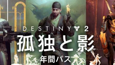 Destiny 2: シーズン6「放浪者のシーズン」のトレーラーが日本時間3月1日午前2時に解禁