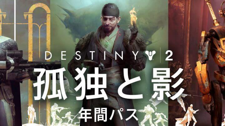 Destiny 2: シーズン6「放浪者のシーズン」のトレーラーと8分の開発者ドキュメンタリーが日本時間3月1日午前2時に解禁