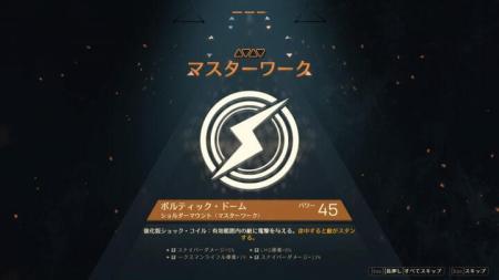 Anthem(アンセム) : サーバー側でマスターワークのドロップ率を変更したとリードプロデューサーが表明、以前のドロップ率は想定以上だったため