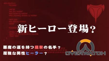 オーバーウォッチ:新ヒーロー追加? 悪魔の運を持つ屈強な男性狙撃手ヒーラー?