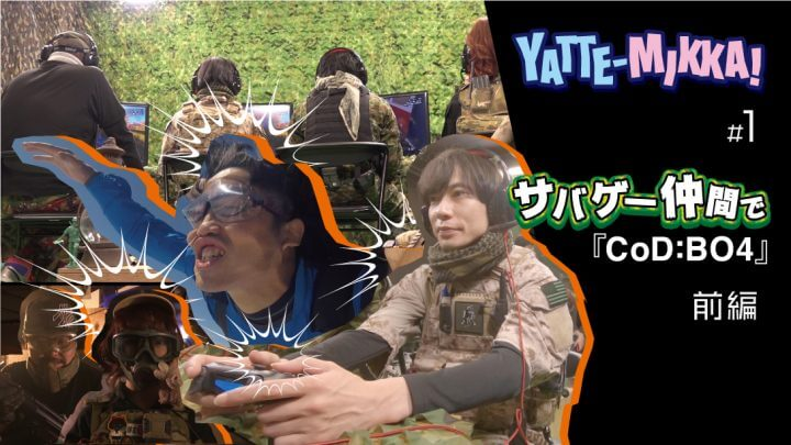 サバゲー好き芸人が『CoD:BO4』ブラックアウトをプレイ、PlayStationの新プログラム「YATTE-MIKKA!」開始