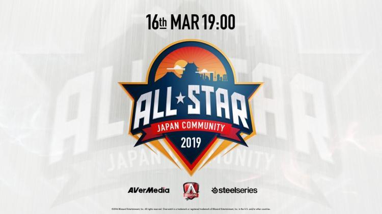 オーバーウォッチ:「ALL STAR JAPAN COMMUNITY 2019」出演者発表、3月16日にオンラインで開催