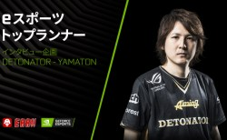 eスポーツトップランナー: DeToNator YamatoN 氏が語る、プロゲーマーからストリーマーに転身した経緯とバトルロイヤル系ゲームの魅力
