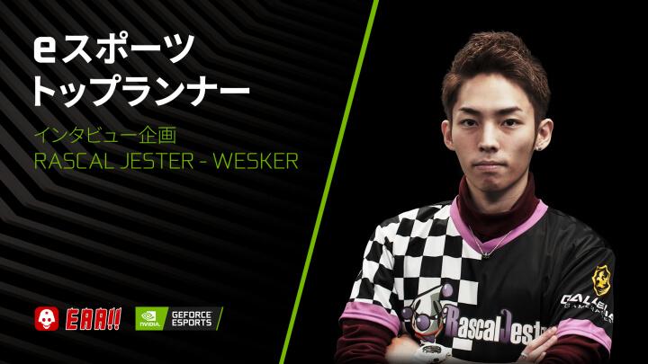 eスポーツトップランナー: Rascal Jester Wesker 選手に聞く、パフォーマンス向上術とPUBG攻略法