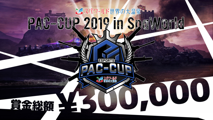 eスポーツ大会「PAC-CUP 2019」が3週間に渡って開催、『R6S』の変則ルール大会も