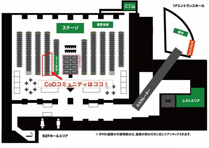 C4 LAN会場地図