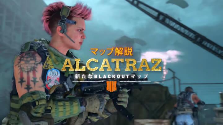 """CoD:BO4:ブラックアウト新マップ""""アルカトラズ""""とは? Treyarchがじっくり解説(日本語)"""