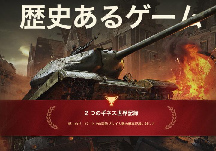 """無料戦車ゲー『World of Tanks』が""""GWキャンペーン開催(コードあり)"""