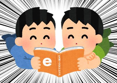「eスポーツマンシップに反する」 元日本eスポーツ組合会長が激怒
