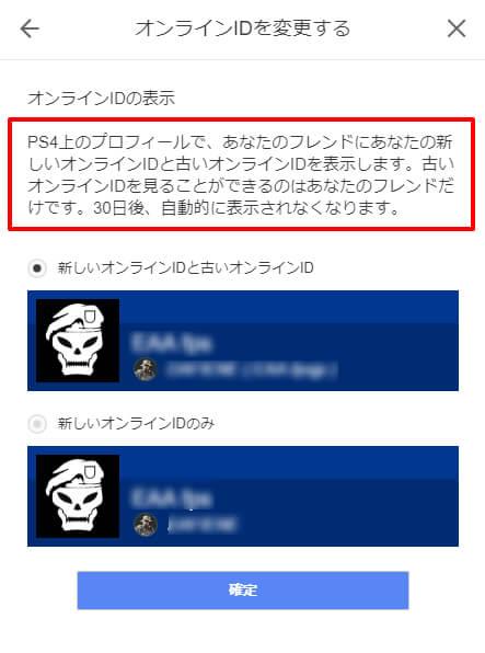 続報:PSN「オンラインID変更機能」が開始したので実際に変更してみた。希望IDがある人は急いで取得しよう