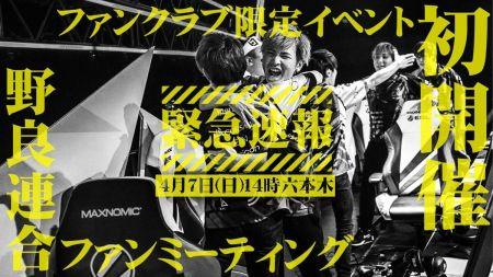 イベントコラム:野良連合 初のファンミーティングに潜入