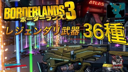 ボーダーランズ3:国内先行プレイ映像! ユニークなレジェンダリ武器36種をひらすらぶっ放す
