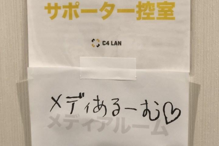 C4-LAN-2019-SPRING