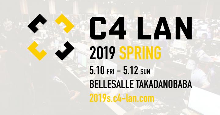 持ち込み型LANゲームパーティ「C4 LAN 2019 SPRING」本日開幕! 当日券も販売中