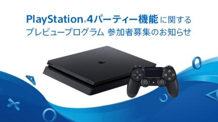 PlayStation 4: パーティの最大人数が16人に増加するプレビュープログラムの参加者募集