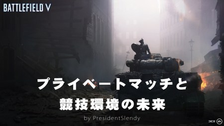 バトルフィールド:競技ゲーマーが語る「プライベートゲーム」と『BFV』競技シーンの未来