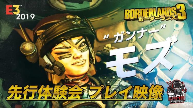 ボダラン3:新プレイアブルキャラ「モズ」先行プレイ映像、メック召喚の圧倒的安心感!