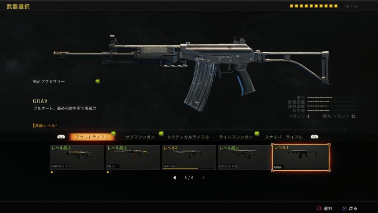 CoD:BO4:PS4版で「Gravコミュニティチャレンジ」達成、新アサルトライフル「Grav」アンロック