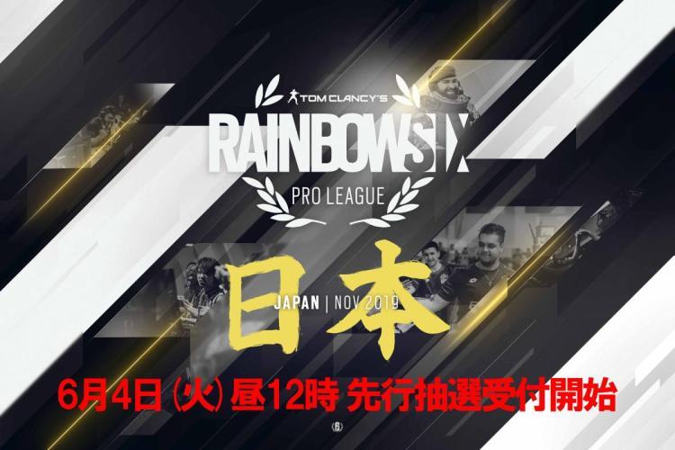 R6PL:日本の愛知県で開催される「プロリーグ シーズン10ファイナル」のチケット1次先行抽選、6月4日より受付開始