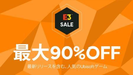 ユービーアイソフト公式ストアで『ディビジョン2』が33%オフのE3セールを実施、他タイトルも最大90%オフの大幅値引き中