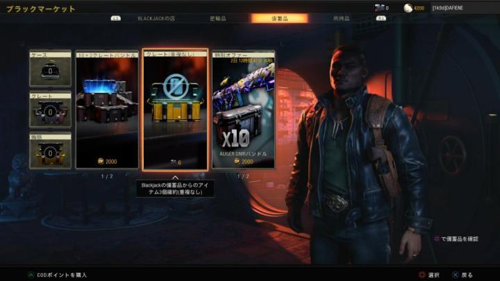 CoD:BO4:「重複なしのクレート」を追加、新武器の入手がより容易に