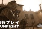 """CoD:MW: 2vs2マルチプレイ""""Gunfight""""先行プレイレポート、回復も武器選択もなしの超高速1分戦闘モード、8月2日にマルチプレイヤーお披露目配信開催"""