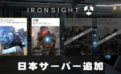近未来CoD風の無料FPS『Ironsight(アイアンサイト)』日本サーバー追加、快適なプレイが可能に