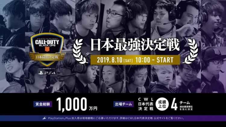 CoD:BO4:国内最強を決めるeスポーツ大会「日本最強決定戦」8月10日開催、優勝予想プレゼントも