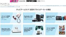 年に1度のビッグセール「Amazonプライムデー」 開催中、PS4本体やゲーミングデバイス、ヘッドセットなどのゲーム関連製品まとめ