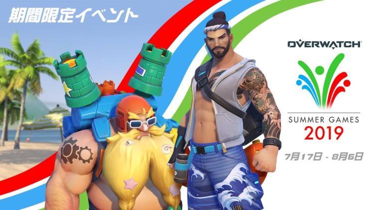 オーバーウォッチ:期間限定イベント「サマー・ゲーム 2019」開始! エピックスキンを獲得できるウィークリー・チャレンジも登場