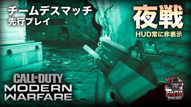 CoD:MW:マルチプレイヤー先行プレイ映像「チームデスマッチ(夜戦)」 HUDなしの緊張感溢れるゲームモード