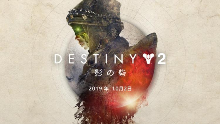 Destiny 2:大型拡張コンテンツ「影の砦」と無料プレイ化が10月2日に延期