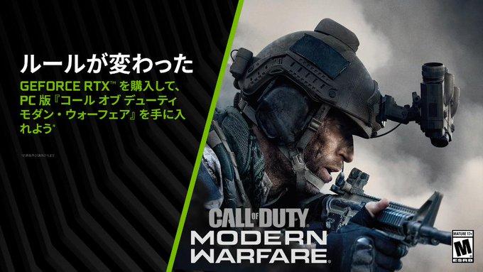 NVIDIA、GeForce RTXシリーズ購入で『CoD:MW』が無料で獲得できるキャンペーン開始