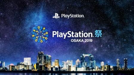 「PlayStation祭 OSAKA 2019」9月29日開催、TGS出展タイトルを大阪でも楽しめる