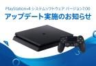 PS4:システムソフトウェア「バージョン7.00」10月8日より配信、パーティー最大人数倍増やAndroidのリモートプレイ開放など