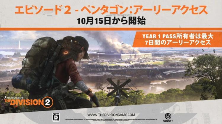 ディビジョン2:エピソード2「ペンタゴン:ラストキャッスル」10月15日配信、新スペシャリゼーション「テクニシャン」も追加
