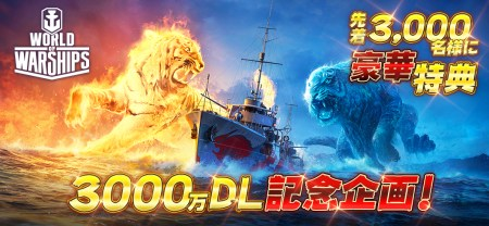 twitter_wows_30m_campaign