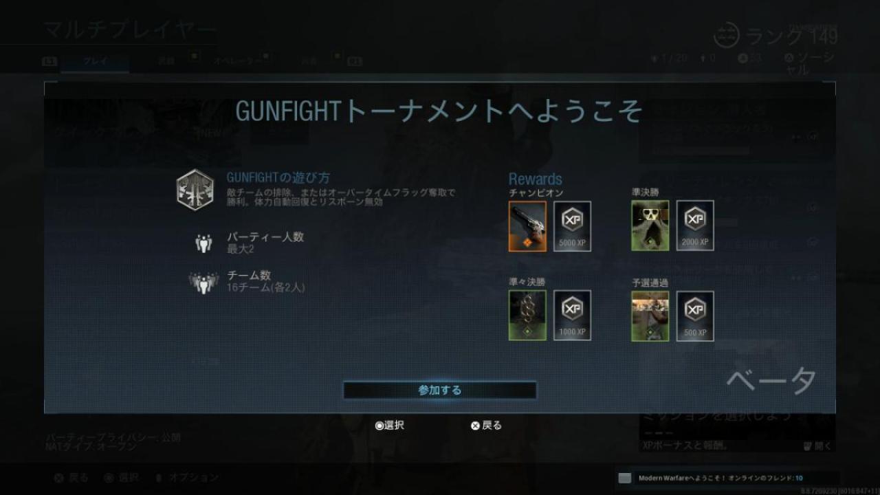 CoD:MW:「GUNFIGHTトーナメント」のベータ版が期間限定で登場