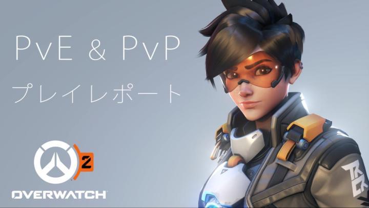 発表されたばかりの『オーバーウォッチ 2(Overwatch 2)』のPvEモード & PvPモードプレイレポート!