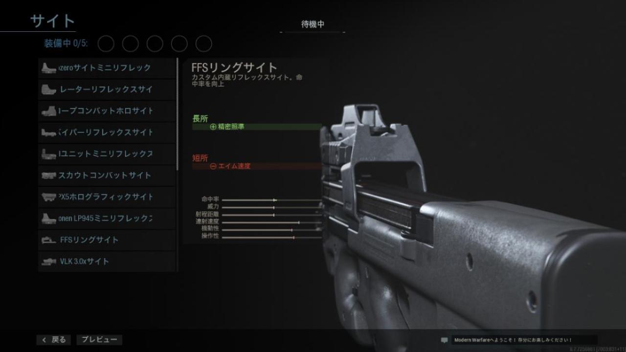 『CoD:MW』P90 FSS Ring Sight Bug