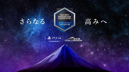 CoD:MW:コロナウイルスで「Call of Duty Challengers日本代表決定戦 Spring」オフライン決勝大会 中止