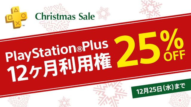 PS Plusの12ヶ月利用権が25%オフ、お得な「Christmas Sale」が12月25日まで実施中