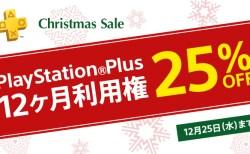 PS Plusの12ヶ月利用権が25%オフになる、お得な「Christmas Sale」が12月25日まで実施中!
