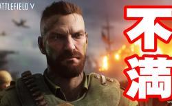 BFV:EAゲームチェンジャーが語るDICEへの不満