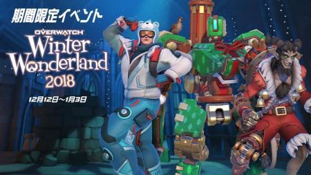 Overwatch_winterWonderLAND オーバーウォッチ