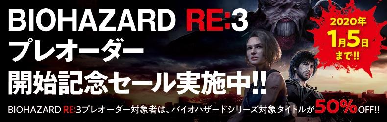 『バイオハザードRE:3』プレオーダー開始記念セール