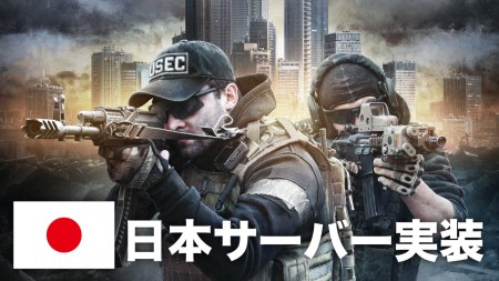 """究極のサバイバルシューター""『Escape From Tarkov』:ついに日本サーバー実装"