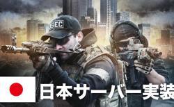 """""""究極のサバイバルシューター""""『Escape From Tarkov』:ついに日本サーバー実装"""